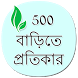 500 Home Remedies in Bengali by Gyan Badaye