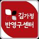 김가정반영구센터 by 에스엠파트너스