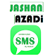 jashan azadi sms 2017 by misbahapps