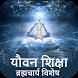 Brahmacharya (Yovan) Guide by Wizitech