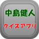 中島健人クイズ by 葵アプリ