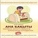 книга для беременных (Қазақша) by ИП Нагашбеков