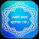 আদর্শ মানব মুহাম্মদ (সাঃ) by SimpleApp Android