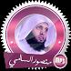 منصور السالمي تلاوات خاشعة وأناشيد بدون انترنت by dev nassima