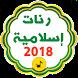 نغمات اسلاميه 2018 للهاتف و الموبيل by appsarabi