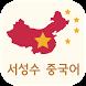 서성수중국어(포항시 이동) by Glob Network
