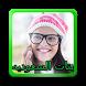 تعارف بنات السعوديه prank by great latest apps
