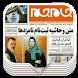 خبر داغ by adel tehrani