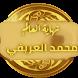 نهاية العالم محمد العريفي