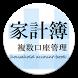 口座管理家計簿 by lotorich