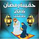 حقيبة رمضان 2016 بدون نت by zinapress