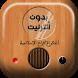 اجمل 90 اغنية اسلامية بدون نت by Interesting Audio