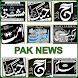 Online Pakistani Newspapers : Urdu Newspapers by VidVideos