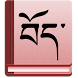 Tibetan-English Dictionary by Christian Steinert
