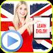 تعلم اللغة الانجليزية دروس Pro by تطبيقات وبرامج LTD