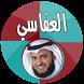 العفاسي قرآن كاملا بدون نت by قرآن كريم كامل بدون انترنت