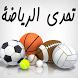 تحدي الرياضة by alghafri155