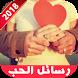 رسائل الصباح و المساء 2018 by appsarabi