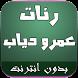 اغاني عمرو دياب بدون انترنت
