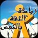 زيادة الثقة بالنفس by ahssan app