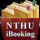 NTHU iBooking by Rifartek Technologies co.,ltd.