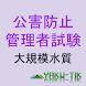 大規模水質Quiz(有料版) by YAKU-TIK
