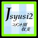 パチスロ・ぱちんこ収支記録アプリ by lotorich