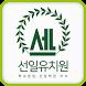 선일유치원 by 애니라인(주)