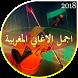 اجمل الاغاني المغربية 2018 by devappsimo02