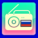 Radio stations - Russian by Free Radio Stations AM and FM