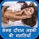 सेक्स दौरान लड़की की गलतियाँ by Enjoy App Collection