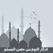 اذكار النوم كاملة حصن المسلم by nayef arabiya