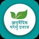 Ayurvedic Gharelu Ilaj Remedie by Mukesh Kaushik
