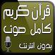 القرآن الكريم كامل صوت بدون نت by قرآن كريم صوت بدون انترنت