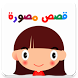 Arabic Stories for Kids by Rdeef