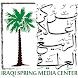 مركز اعلام الربيع العراقي by Waw Techno