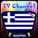 Info TV Channel Greece HD by Tv channel info online