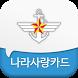 나라사랑카드 by 군인공제회C&C