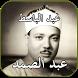 القران الكريم بصوت عبد الباسط by Dev.abdo