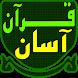 قرآن آسان Quran Asan by ePayam Publishing