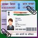 Link PAN Card With Aadhar by Ram App Maker