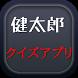 健太郎クイズ by 葵アプリ