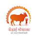 Kendrai Goshala ( केंद्राई गोशाळा ) by Laurus Information Technology Pvt Ltd
