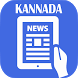 Kannada News Papers App by Viswamithra Creative Apps Ltd