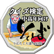 中高年向け クイズ検定 『蕎麦』 うんちく大盛り50問 by QUIZJACK