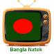 Bangla Comedy Natok by Nahida Tel