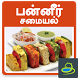 Paneer Recipes In Tamil by Tamil Apps