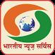 Bhartiya News Service by Pixel News Portals