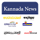 Kannada Newspapers India News by PixodigitalUS