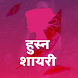 हुस्न शायरी - Hindi Husn Shayari Pictures by CreativeCom App